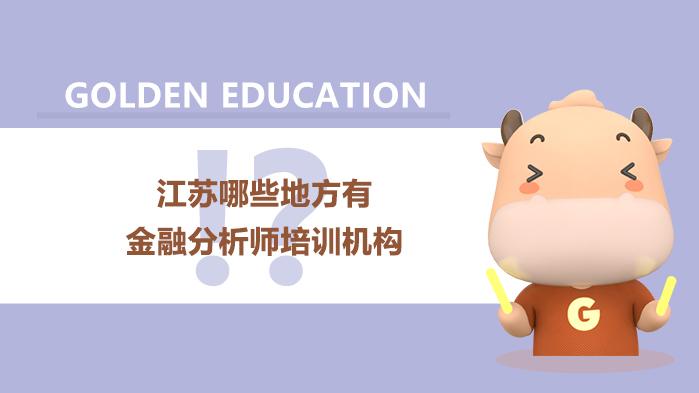 江苏哪些地方有金融分析师培训机构?