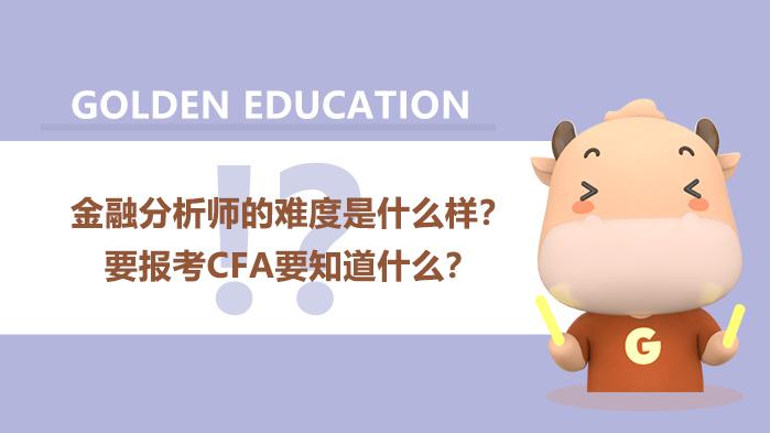 金融分析师的难度是什么样?要报考CFA要知道什么?