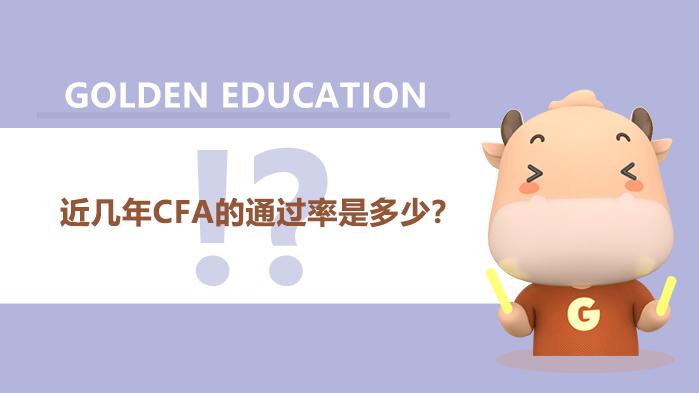 近几年CFA的通过率是多少?2021年CFA考试通过率会怎么样?