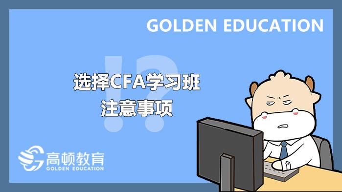 CFA学习班沈阳哪里有?选择CFA学习班注意事项有哪些?