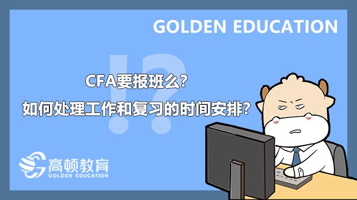 CFA要报班么?如何处理工作和复习的时间安排?