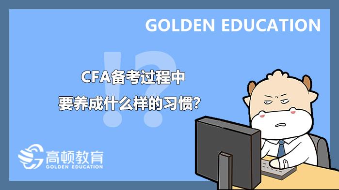 CFA备考过程中要养成什么样的习惯?