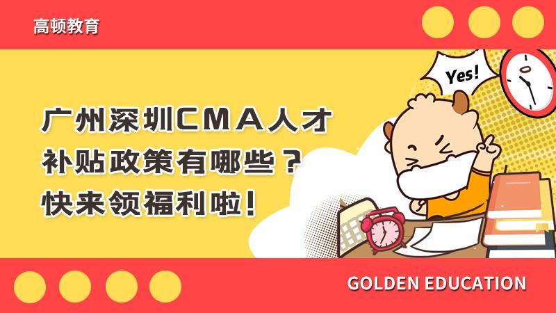 广州深圳CMA人才补贴政策有哪些?快来领福利啦!