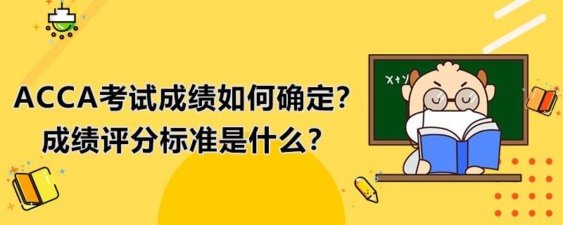 ACCA考试成绩如何确定?ACCA考试成绩评分标准是什么?