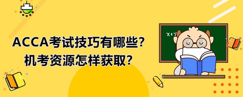 ACCA考试技巧有哪些?机考资源怎样获取?
