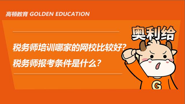 税务师培训哪家的网校比较好?税务师报考条件是什么?