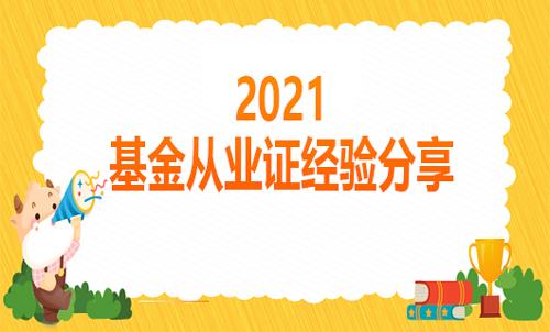 2021基金从业证的经验分享