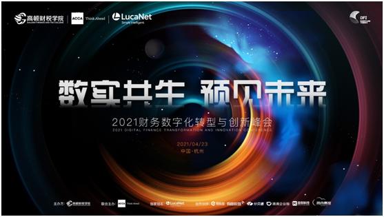 2021高顿财务数字化转型与创新峰会全国巡回将于杭州启航