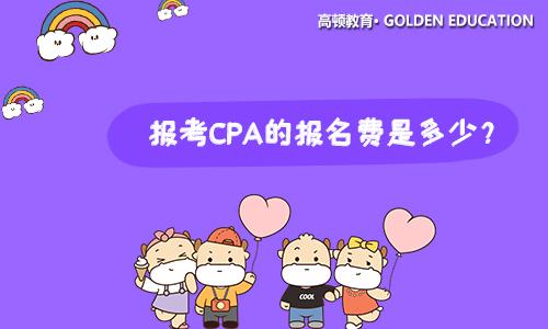 2021年北京报考CPA的报名费是多少?什么时候交费?