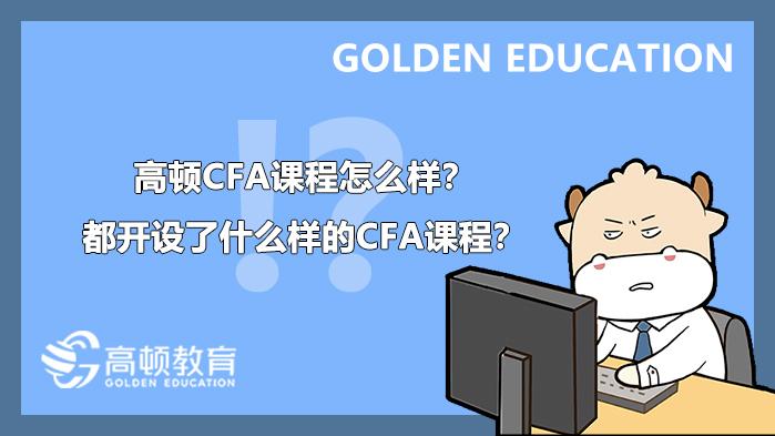 高顿CFA课程怎么样?都开设了什么样的CFA课程?