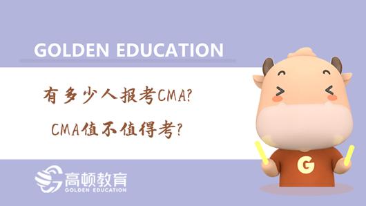 2021年中国有多少人报考管理会计CMA?2021年值不值得报考CMA?