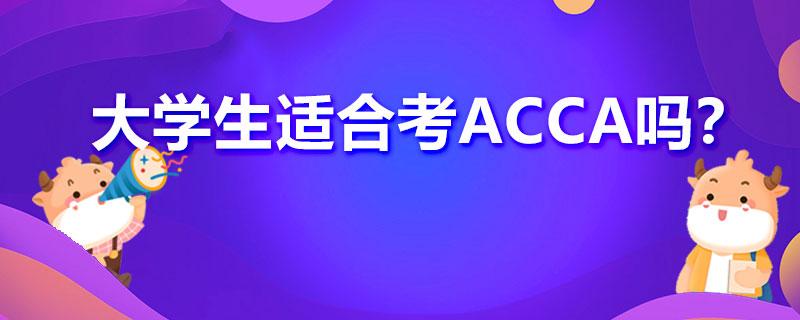 为什么大学生都在考ACCA?有什么好处?