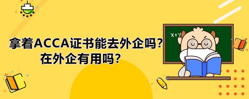 考ACCA可以去外企工作吗?如何选择外企呢?