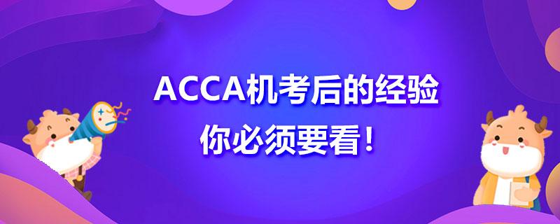 ACCA机考后的经验,这些你必须要看!