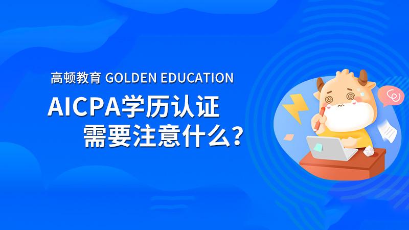 AICPA学历认证需要注意哪些