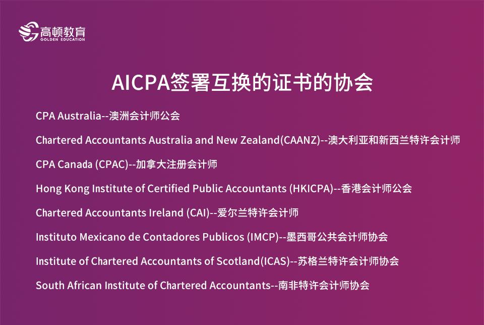 AICPA可互换的证书