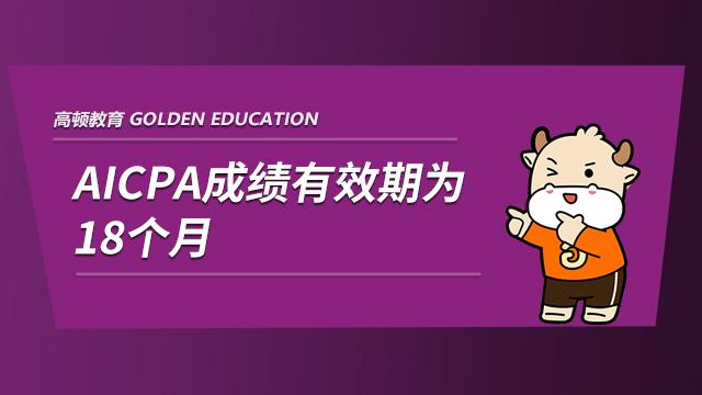 AICPA成绩有效期为i18个月
