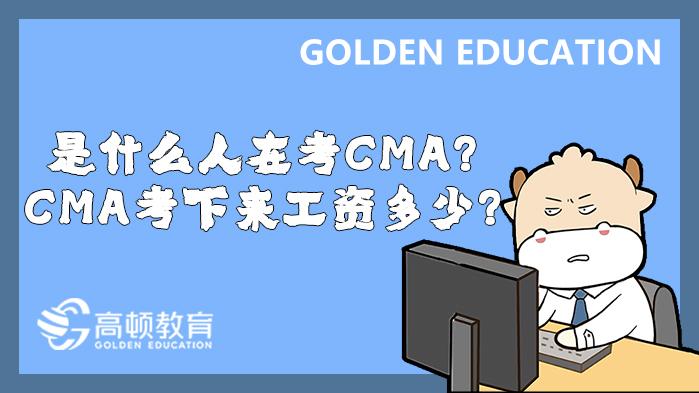 是什么人在考CMA?CMA考下来工资多少?