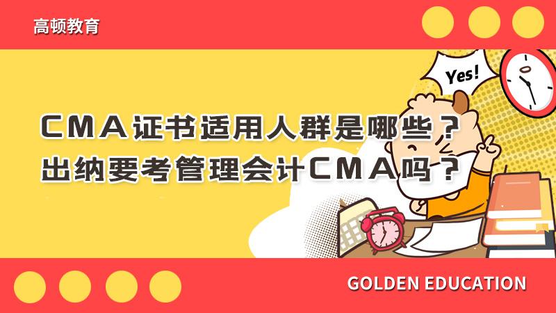 CMA证书适用人群是哪些?出纳要考管理会计CMA吗?