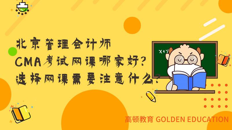 北京管理会计师CMA考试网课哪家好