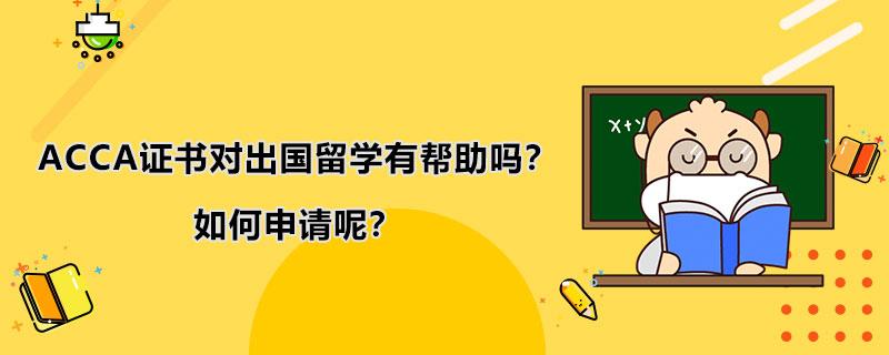 ACCA证书对出国留学有帮助吗?如何申请呢?