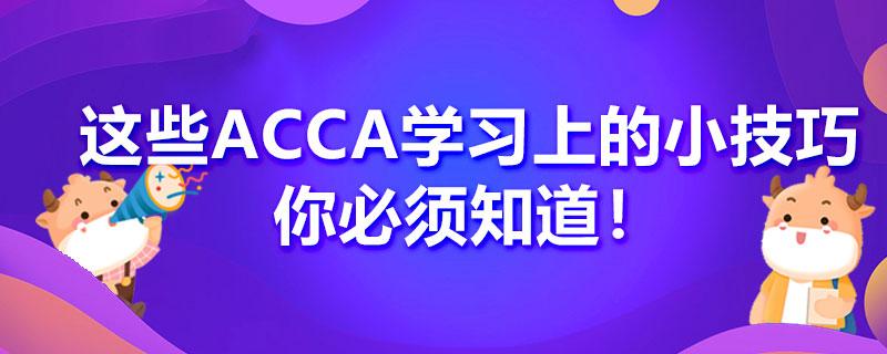 这些ACCA学习上的小技巧,你必须知道!