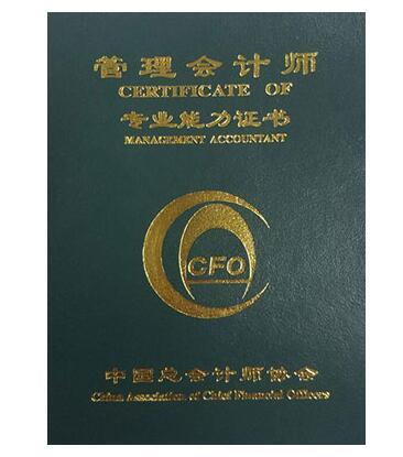 管理会计证书图片是什么?管理会计pcma证书怎么申请?