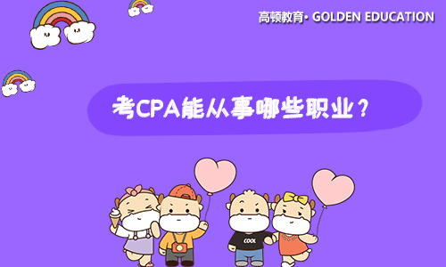 CPA是CICPA吗?考CPA能从事哪些职业?
