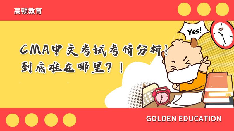 2021年4月CMA中文考试考情分析!到底难在哪里?!