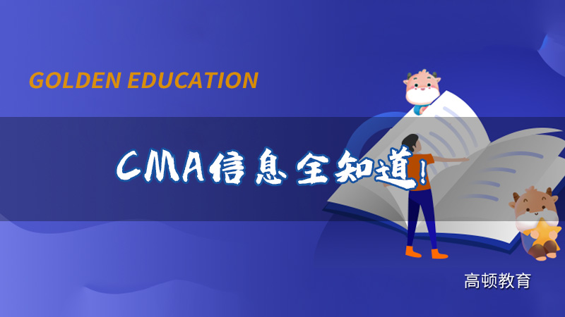 2021年7月CMA考试时间是什么时候?如何准备CMA考试?