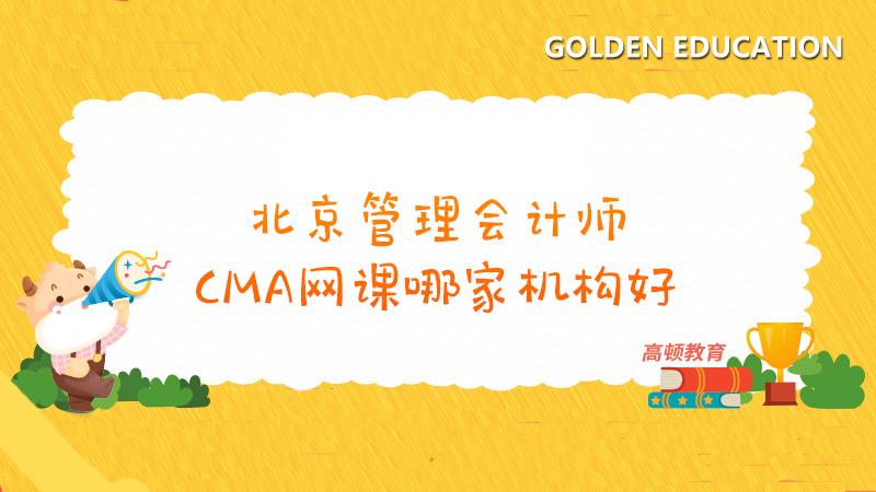 北京CMA持证等于北京户口?北京管理会计师CMA网课哪家机构好?