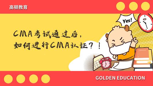 2021年4月CMA考试通过后,如何进行CMA认证?!