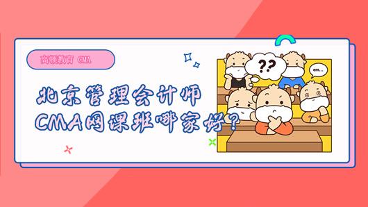 北京管理会计师CMA网课班哪家好?手把手教你选网课!