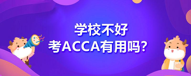 学校不好考ACCA有用吗?值得考吗?