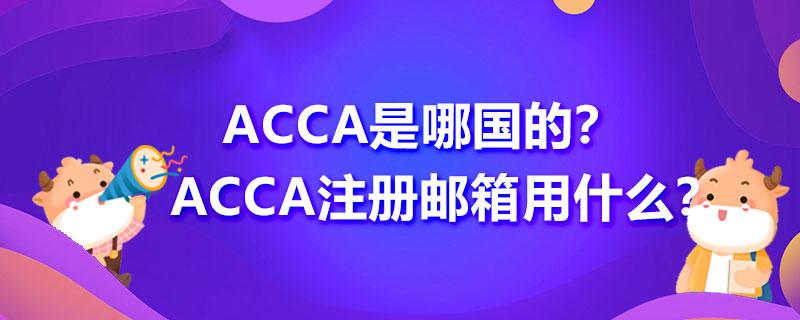 ACCA是哪国的?ACCA注册邮箱用什么?