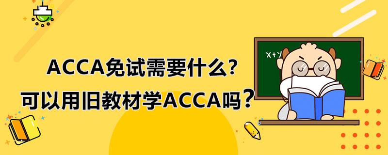 ACCA免试需要什么?可以用旧教材学ACCA吗?
