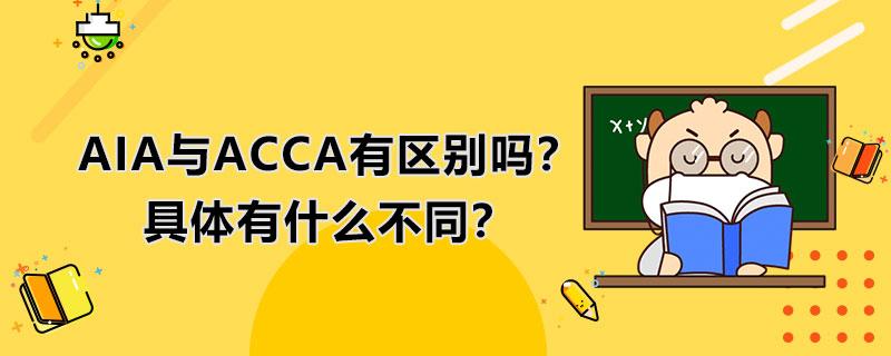 AIA与ACCA有区别吗?具体有什么不同?