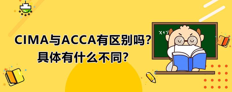 CIMA是什么?CIMA和ACCA具体有哪些区别?