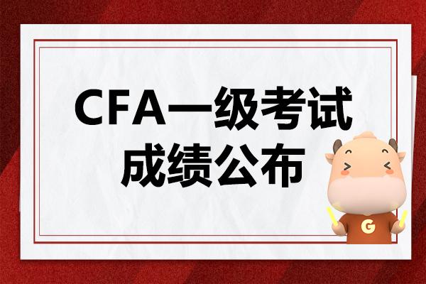 2021年2月CFA一级考试成绩公布!