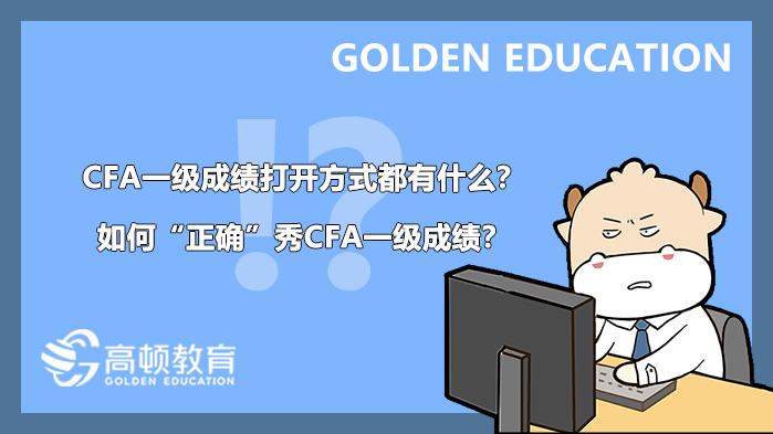 "CFA一级成绩打开方式都有什么?如何""正确""秀CFA一级成绩?"