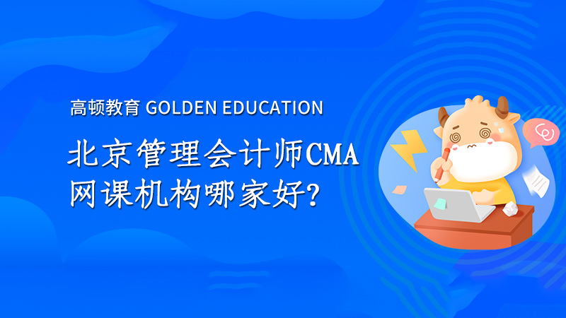 CMA为什么要报班?北京管理会计师CMA网课机构哪家好?