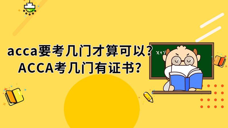 acca要考几门才算可以?ACCA考几门有证书?