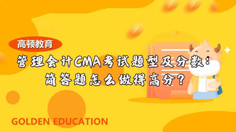 2021年管理会计CMA考试题型及分数:简答题怎么做得高分?