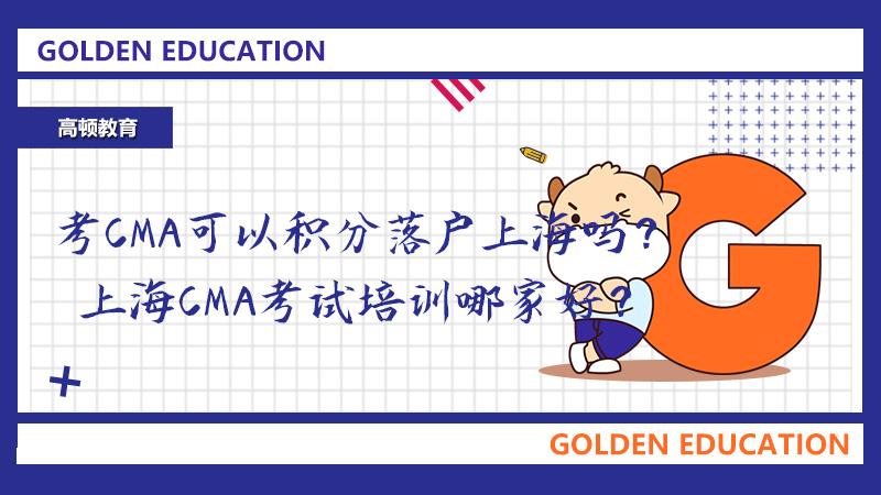 考CMA可以积分落户上海吗?上海CMA考试培训哪家好?