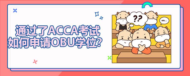通过了ACCA考试能申请OBU吗?如何申请OBU学位?