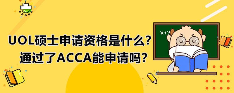 UOL硕士申请资格是什么?通过了ACCA能申请吗?