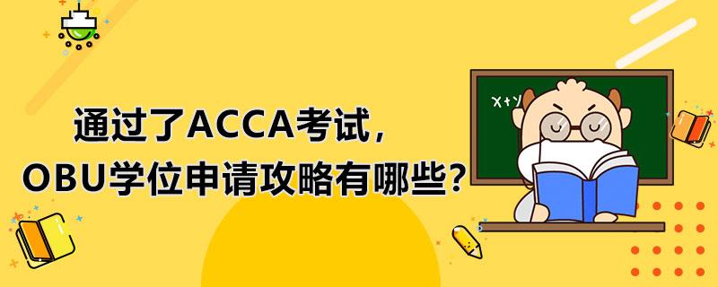 通过了ACCA考试,OBU学位申请攻略有哪些?