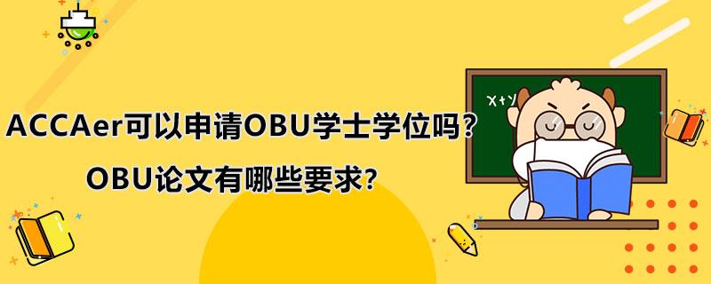 ACCAer可以申请OBU学士学位吗?OBU论文有哪些要求?