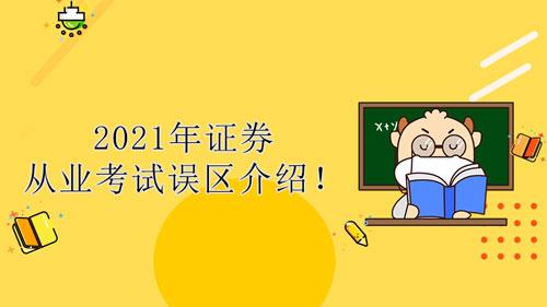2021年证券从业考试误区介绍!