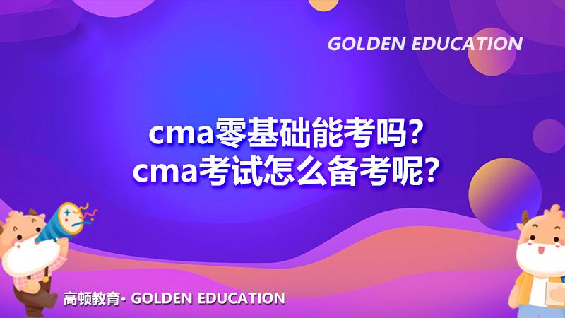 cma零基础能考吗?cma考试怎么备考呢?